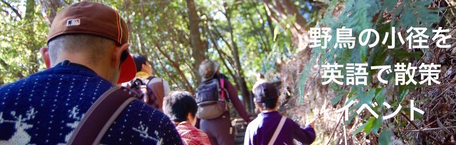 野鳥の小径を英語で散策イベント
