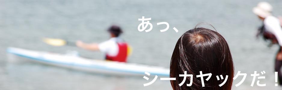 シーカヤック出艇を見守る女の子