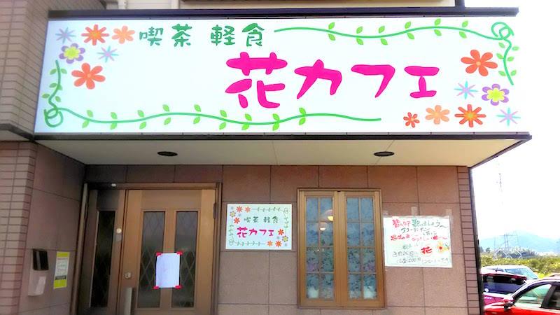 花カフェ(三重県南牟婁郡御浜町志原)