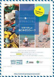 umigomizeroweek-flyer