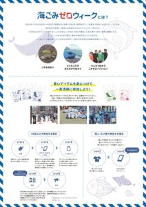 umigomizeroweek-flyer2