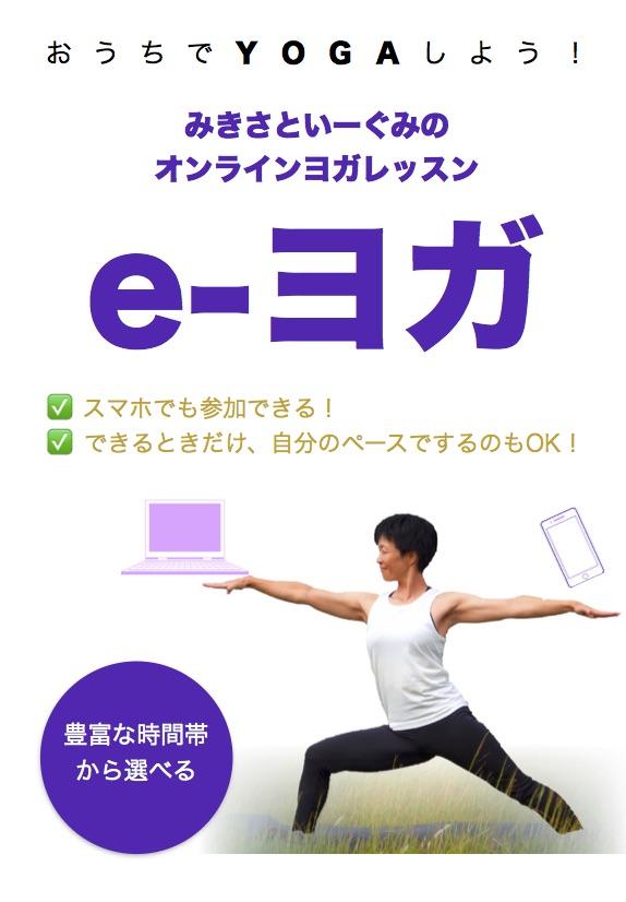 おうちでヨガしよう!オンラインヨガ『e-ヨガ』のイメージ画像