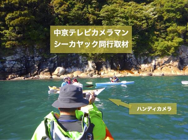 中京テレビカメラマンが海の熊野古道シーカヤックツアーに同行撮影
