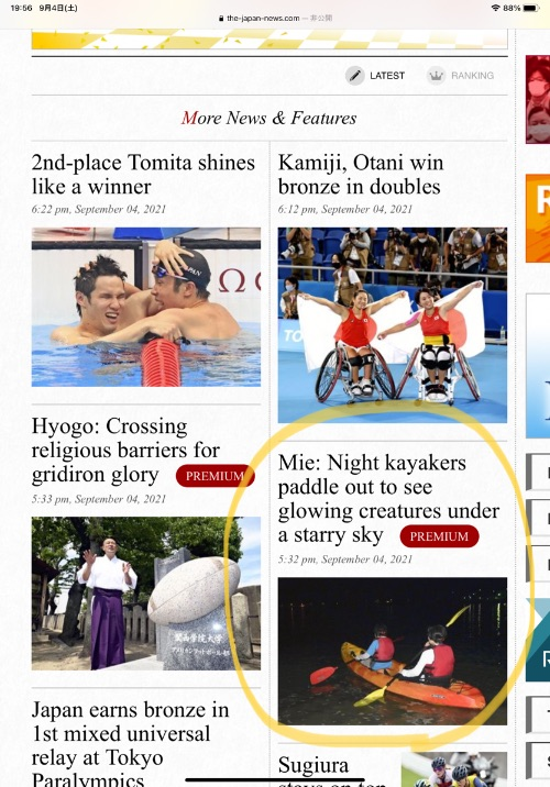 """The Japan News Top Page """"Night kayakers"""""""